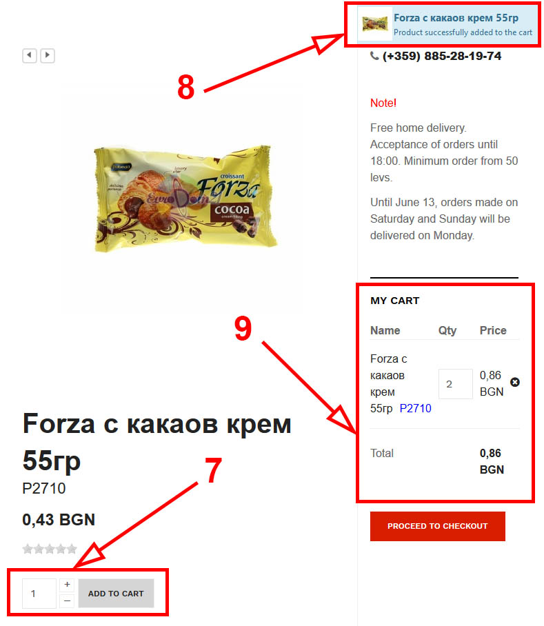 At the same time, an image will appear at the top right of the site, which must be added to the cart. And on the right side of the site, in the section