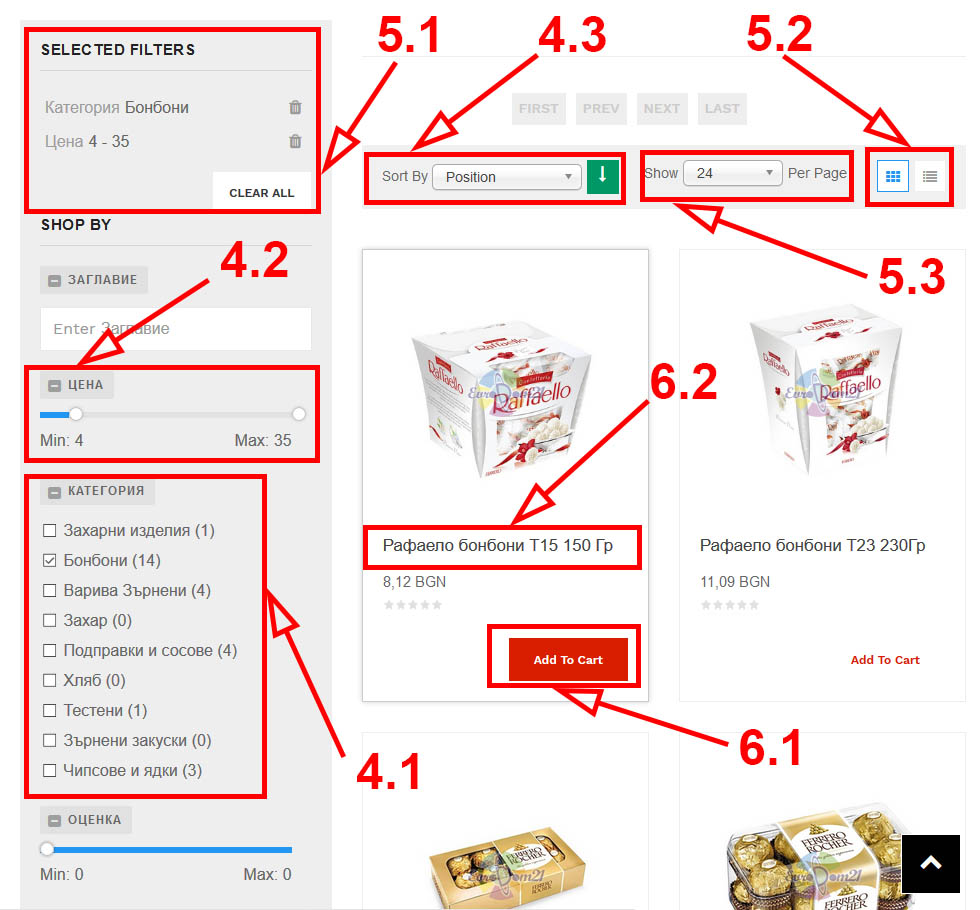 Go to the required section, you can use sorting and filters to search for goods. For example: select the desired product section, set the price range, sort the goods by the set parameters